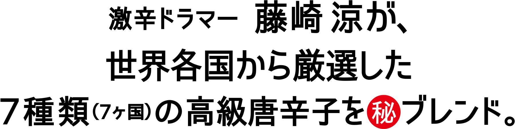 激辛ドラマー藤崎涼が、世界各国から厳選した7種類(7ヶ国)の高級唐辛子を㊙ブレンド。